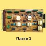 Плата управления ВДУ 506 У-З (двухплатная)
