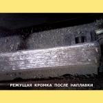 Восстановление ножа дробилки-2
